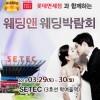 제18회 2014 S/S 웨딩앤웨딩박람회 18届婚庆博览会