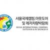 2014 서울국제캠핑, 아웃도어 및 레저차량 박람회 首尔国际野营,室外溜冰,越野车展