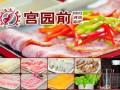 宁波宫园前烤肉 (3)