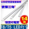 LED灯管 LED节能日光灯管 超亮LED日光灯 灯管厂家
