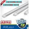 T8 LED分体管 LED T8单管18W 超亮 led日光灯管