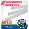 LED日光灯管 T5一体化LED日光灯管厂家 LED日光灯