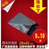 包邮快递袋批发28x42CM 淘宝物流专用袋服装袋塑料袋物流发货袋子