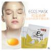 egg小鸡蛋面膜 锁水蚕丝保湿收缩毛孔微商化妆品正品