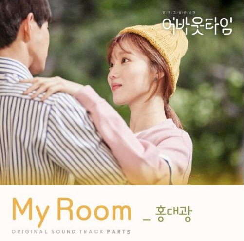 洪大光, 参与制作《about time》OST《My Room》 …26日发售