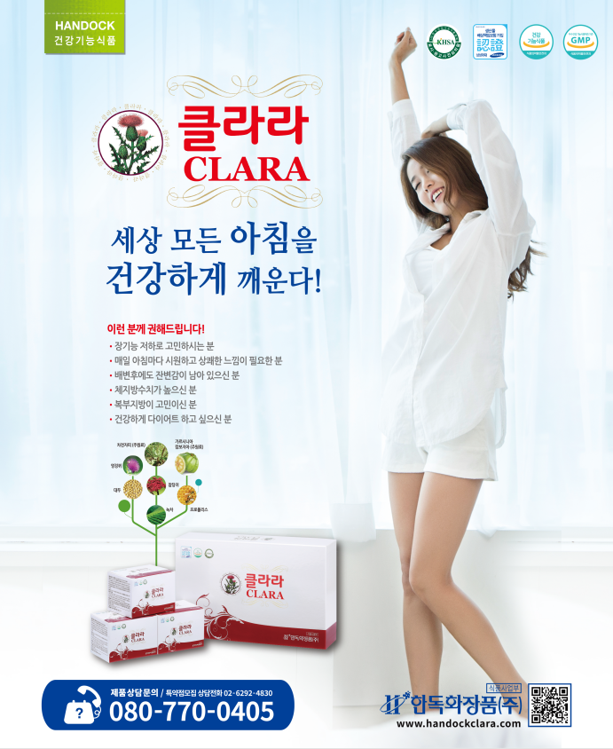 Kmagazine 8月号 handock健康食品Clara--唤醒健康的早晨