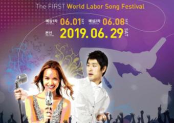 首届世界劳动者歌咏大赛将在首尔九老区民会馆举行  现火热报名中
