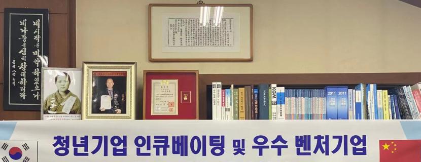 '中韩优秀创业企业对接国内项目'第一届项目说明会于27日线上召开